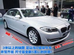 宝马全新一代5系长轴距版自今年4月份在北京国际车展亮相就备受各...