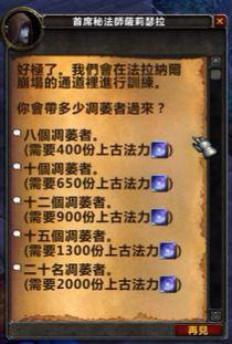魔兽世界7.0枯法者训练是什么任务 枯法者训练奖励一览