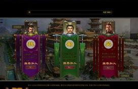枭雄传 网页游戏再显三国战争