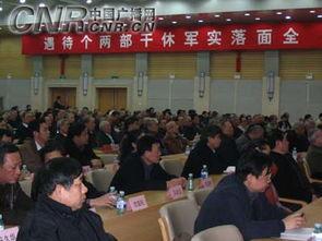 ...部 北京市政府慰问军队离退休干部