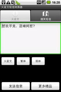 火星文短信转换器app下载 火星文短信转换器手机版下载 手机火星文短...