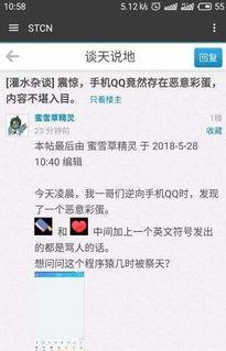 ...户只要将自己的手机QQ升级到v7.6.3版后,只要在聊天窗口输入