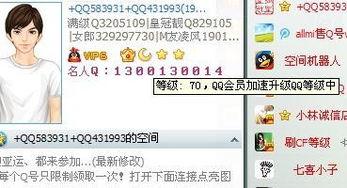 目前QQ等级最高是哪个QQ号