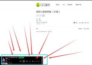 QQ音乐网页播放器代码
