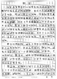 ...小黄高考后摹写的古文字作文(第一页) .-甲骨文高考作文,他写的