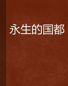 中国历史上的国都地点