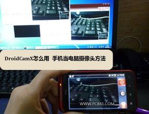 用安卓手机摄像头变身为高清电脑摄像头让QQ视频更清晰