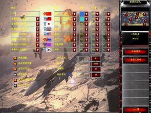 红色警戒2终极圣战下载 红色警戒2终极圣战单机游戏下载 牛游戏网