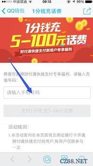 手机QQ钱包1分钱充话费活动 财付通新用户专享