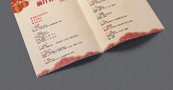 ...18狗年会晚会节目单WORD图片设计素材 高清模板下载 13.64MB 年...