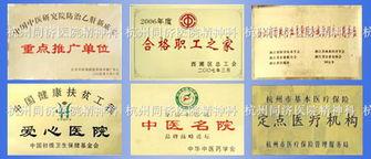 杭州治疗失眠同济专业