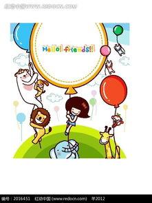 气球下的女孩和动物卡通画EPS素材免费下载 编号2016451 红动网