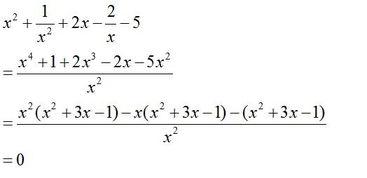 已知X平方 3X 1 0,求X的平方 X的平方分之一 2X X分之2 5的值