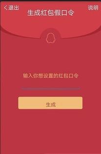 QQ假红包图片大全APP qq整人假红包图片 V2017.1.5 安卓版软件下载
