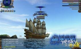 群雄聚首 航海世纪 王者崛起之路