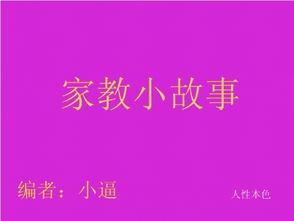 表情 家教小故事动态图有h 像雨后的小故事一样的 免费QQ乐园 表情