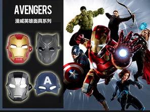 ...之宝 漫威英雄面具美国队长黑豹王钢铁侠面具4款套装