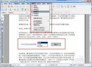 图19 表单工具-Foxit Phantom PDF文档编辑管理利器