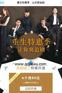 重生特惠季好莱坞会员100 领取QQ图书VIP会员