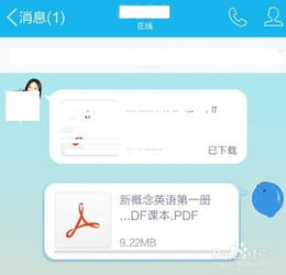 手机QQ接收的文件如何转发及删除