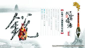 心灵鸡汤海报图片