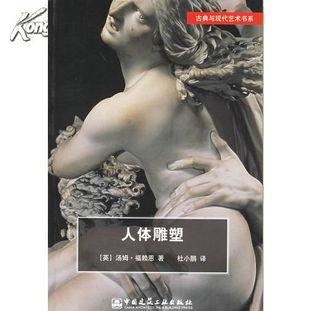 人体雕塑 古典与现代艺术书系 英 福赖恩