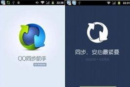 不惧重置 QQ同步助手一键还原通讯录