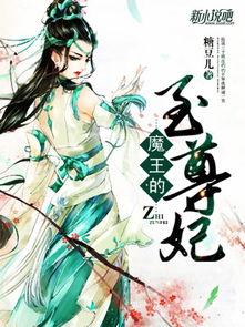 异能王之雷尊-魔王的至尊妃最新更新 新小说吧