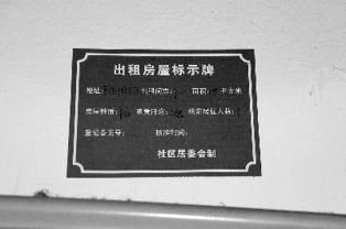 ...安门街道近百户出租房屋都已经悬挂了出租房标志牌 摄/法制晚报记者...
