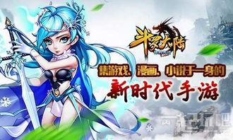 斗罗大陆 神界传说 集游戏 漫画 小说于一身的新时代手游