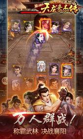 莫行传-《天龙豪杰传》   是一款以广为传颂的经典武侠人物和故事为背景的卡...