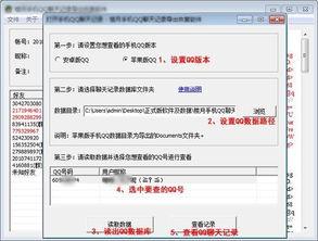 手机QQ聊天记录删除了怎么办 如何恢复