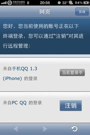 iPhone手机QQ2011 for V1.3发布 支持群语音
