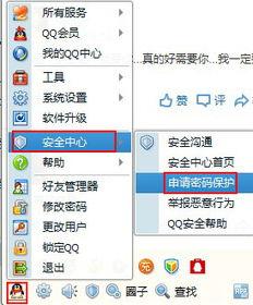 怎么申请qq密码保护
