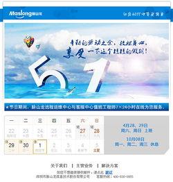 邮件营销页面设计