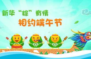 ...一路相伴,云南新华电脑学院祝全体人民端午节安康