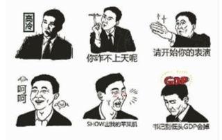 """...康书记""""漫画版表情包 光明图片/视觉中国-能发表情绝不打字 移动互..."""