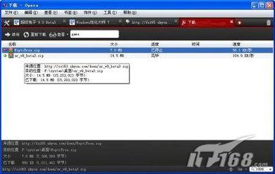 图10查看文件下载的细节-兼职下载 四大浏览器下载功能大PK