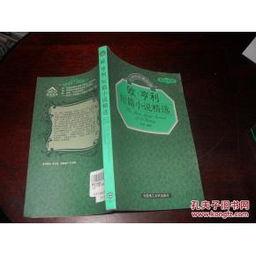 欧亨利短篇小说精选 英汉对照 A10