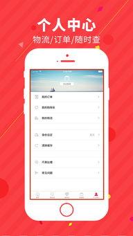 花椒直卖V1.0 iphone版大图预览 花椒直卖V1.0 iphone版图片