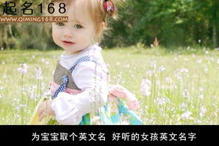 为宝宝取个英文名 好听的女孩英文名字