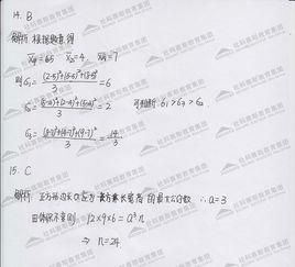 2017年管理类联考数学真题毕苏颖老师手稿