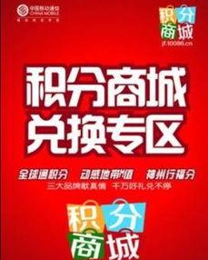 怎么在中国移动积分商城兑换通话时长短信等服务