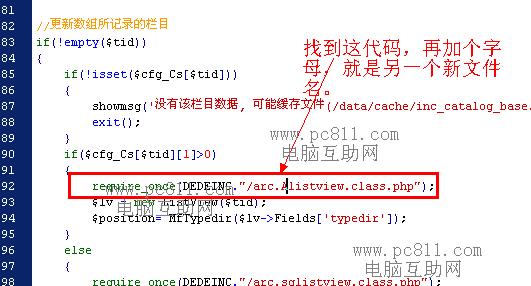 kehtml_list_action.php最低部找到如下图所示的两个代码,在148和152...