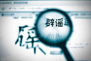 多家网警巡查执法账号入驻百度辟谣平台