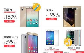 ...机型(图片来自华为手机商城)-最高降价千元 双12必看选购手机攻略