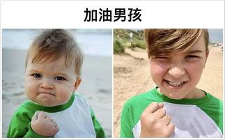 表情 加油男孩 那些国外经典表情包里面的大家,现在的样子 发表情 ... ...