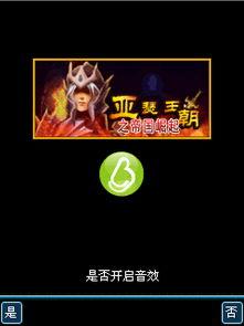 ...策略游戏 亚瑟王朝之帝国崛起 箱子游戏. 策略.