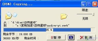 ...0M文件 5款复制加速软件横评