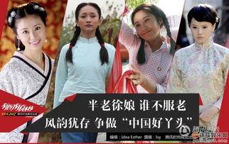 ...如许晴刘晓庆 半老徐娘争做 中国好丫头
